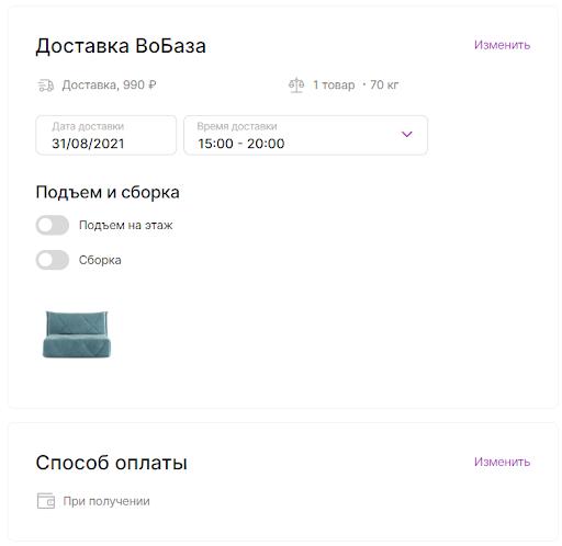 Vobaza